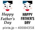 父の日 お父さん パパのイラスト 40084358