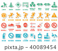 工事現場 安全標識 ピクトグラムセット 40089454