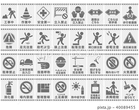 工事現場 安全標識 ピクトグラムセット 40089455