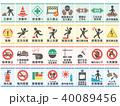 工事現場 安全標識 ピクトグラムセット 40089456