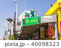 思い出横丁 新宿 飲み屋街の写真 40098323