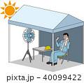 熱中症予防 テント 熱中症対策のイラスト 40099422