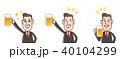 ビール ビジネスマン 生ビールのイラスト 40104299
