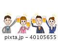 ビール グループ 乾杯のイラスト 40105655