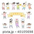 人物 幼児 子どものイラスト 40105698
