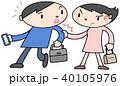 痴漢冤罪 冤罪 冤罪被害のイラスト 40105976