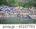 【泳げ鯉のぼり相模川】 40107763