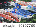 【泳げ鯉のぼり相模川】 40107765