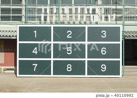 学校のグラウンドにある球技練習用ボード(シューティングボード) 40110992