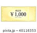 商品券 40116353