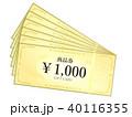 商品券 40116355