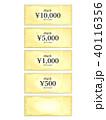 商品券 40116356