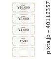 商品券 40116357