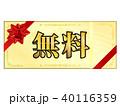 リボン飾り クーポン券 券のイラスト 40116359