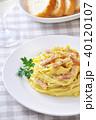 カルボナーラ 40120107