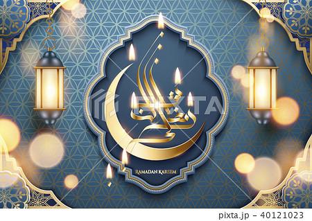 Ramadan Kareem calligraphy 40121023