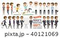 ビジネスマン セット ベクタのイラスト 40121069