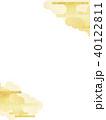 金箔 雲 背景のイラスト 40122811