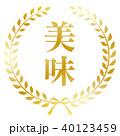 フレーム アイコン 月桂樹のイラスト 40123459