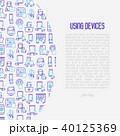 アイコン 罫 ベクトルのイラスト 40125369