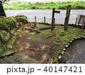 丹那断層(火雷神社) 40147421