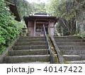 丹那断層(火雷神社) 40147422