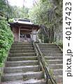丹那断層(火雷神社) 40147423