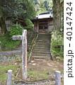 丹那断層(火雷神社) 40147424