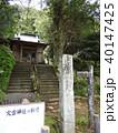 丹那断層(火雷神社) 40147425