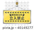 立入禁止 看板 プレートのイラスト 40149277