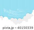 青空と雲 40150339