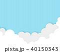青空と雲 40150343
