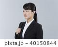 女性 ビジネスウーマン 人物の写真 40150844