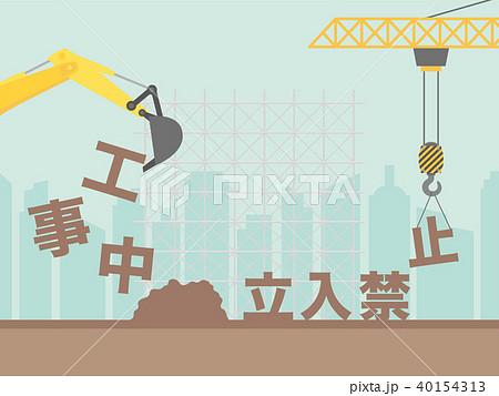 工事中立入禁止のサイン クレーンとショベルカー 40154313