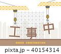 工事中 クレーン 建設工事のイラスト 40154314
