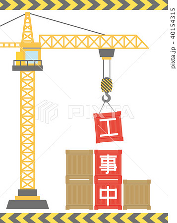 工事中のサイン クレーン 40154315