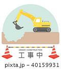 工事中 ショベルカー 標識のイラスト 40159931