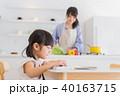 親子、母子、母娘、子ども、リビング学習 40163715