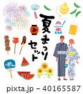 祭り 夏祭り イラスト セット 40165587