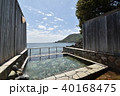 舟戸の番屋 露天風呂(女湯) 40168475