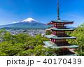 富士山 新倉山浅間公園 忠霊塔の写真 40170439
