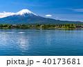 富士山 河口湖 風景の写真 40173681