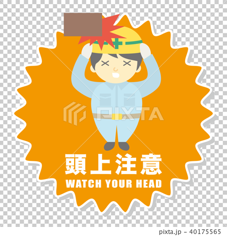Overhead Warning Construction site safety sign 40175565