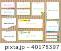 シンプルメモ帳セット 40178397