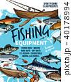 釣り フィッシング 魚採りのイラスト 40178994