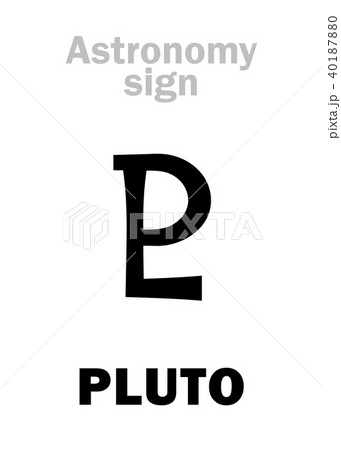astrology astronomical sign of plutoのイラスト素材 40187880 pixta
