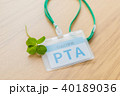 PTA IDカード ネームストラップの写真 40189036