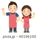 ガッツポーズをする笑顔の店員さんのイラスト【男性・女性】 40196100