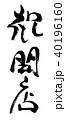 祝開店 筆文字 文字のイラスト 40196160