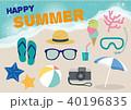 夏 素材 リゾートのイラスト 40196835